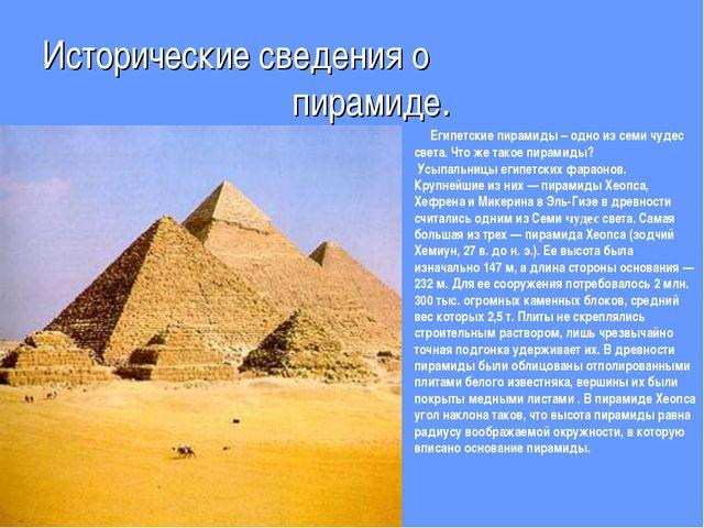 Исторические сведения о пирамиде. Египетские пирамиды – одно из семи чудес св...