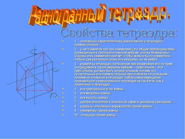 1. описанный параллелепипед равногранного тетраэдра – прямоугольный ; 2. у н...
