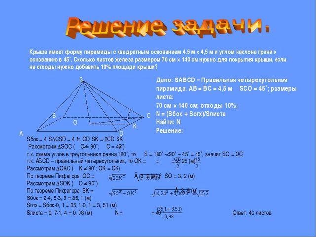Крыша имеет форму пирамиды с квадратным основанием 4,5 м × 4,5 м и углом накл...
