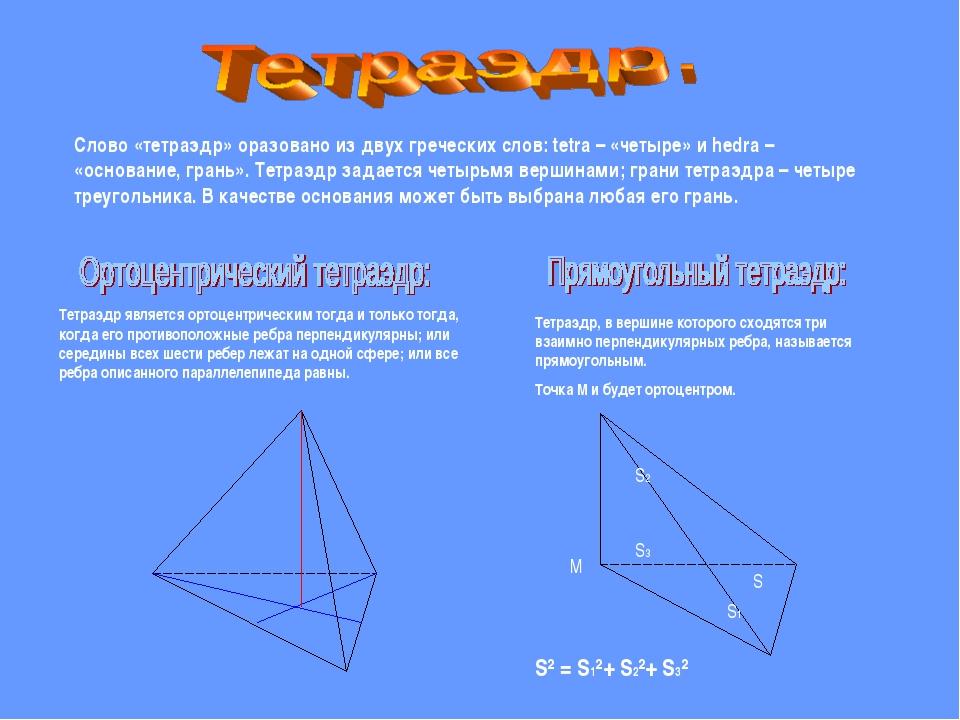 S² = S1²+ S2²+ S3² Тетраэдр, в вершине которого сходятся три взаимно перпенд...