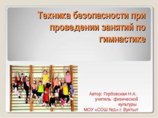 Техника безопасности при проведении занятий по гимнастике Автор: Горбовская Н