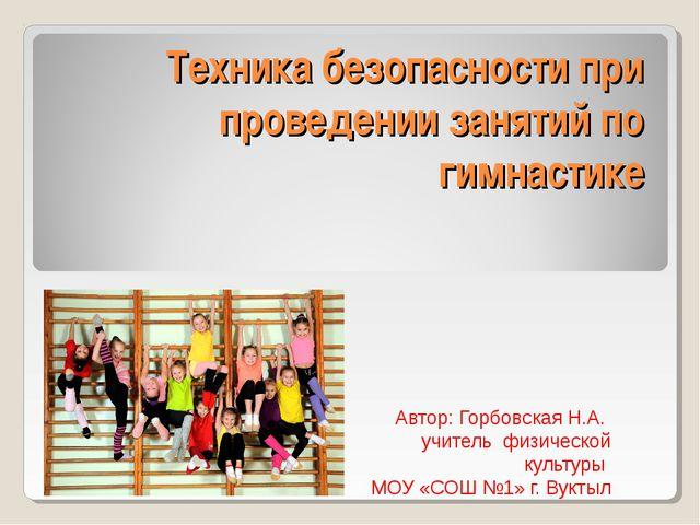 Техника безопасности при проведении занятий по гимнастике Автор: Горбовская Н...