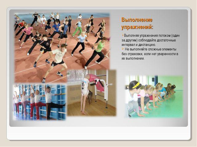 Выполнение упражнений: Выполняя упражнения потоком (один за другим) соблюдайт...