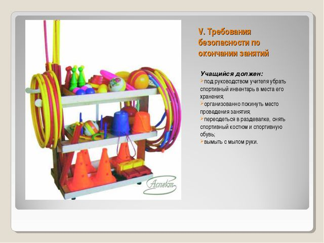 V. Требования безопасности по окончании занятий Учащийся должен: под руковод...