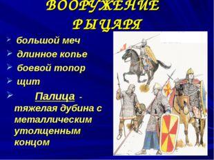 ВООРУЖЕНИЕ РЫЦАРЯ большой меч длинное копье боевой топор щит Палица - тяжелая