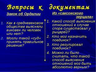 Вопросы к документам Закон об Ордалии Как в средневековом обществе выясняли