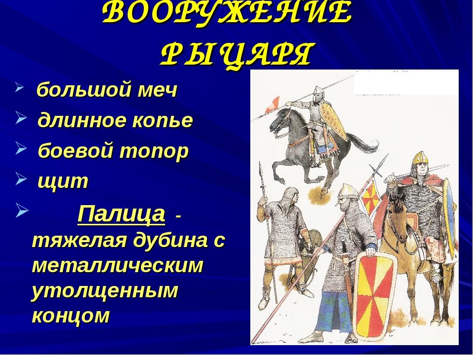 ВООРУЖЕНИЕ РЫЦАРЯ большой меч длинное копье боевой топор щит Палица - тяжелая...