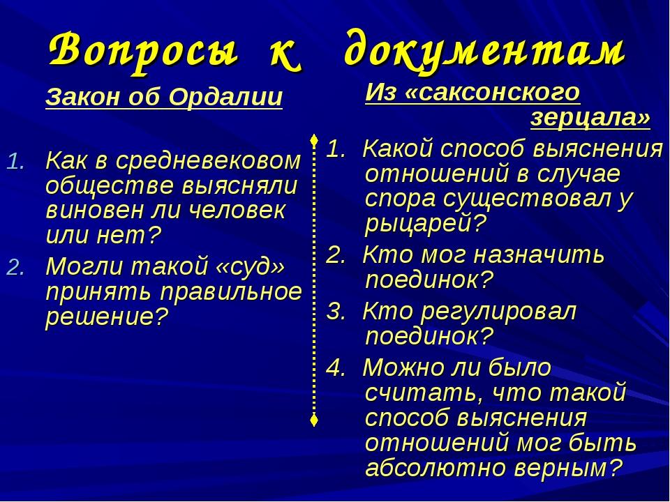 Вопросы к документам Закон об Ордалии Как в средневековом обществе выясняли...