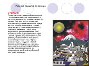 История открытия алюминия ОРИХАЛК До сих пор не разгадана тайна Атлантиды - л