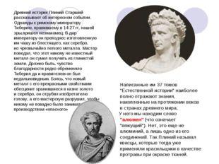 Древний историк Плиний Старший рассказывает обинтересном событии. Однажды к