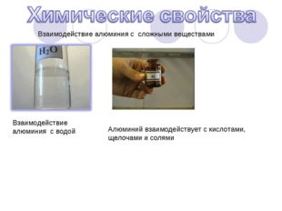 Взаимодействие алюминия с водой Взаимодействие алюминия с сложными веществами