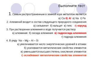 Выполните тест 1. Самым распространенным в земной коре металлом является а) С