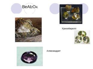 BeAl2O4. Александрит Хризоберилл