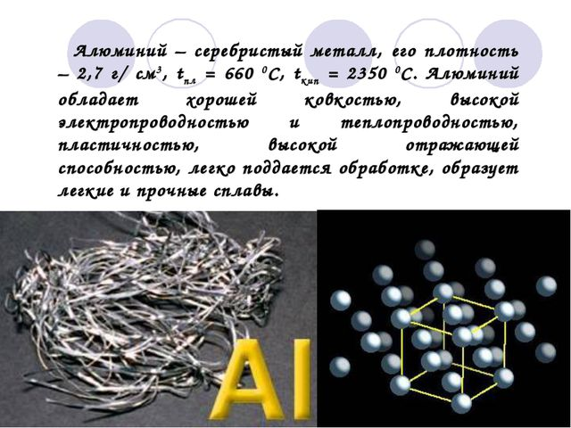 Алюминий – серебристый металл, его плотность – 2,7 г/ см3, tпл = 660 0C, tки...