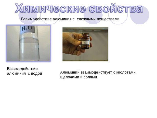 Взаимодействие алюминия с водой Взаимодействие алюминия с сложными веществами...