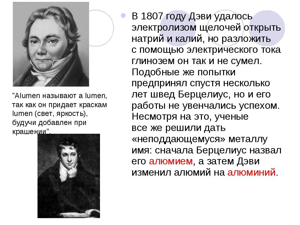 В1807году Дэви удалось электролизом щелочей открыть натрий икалий, норазл...