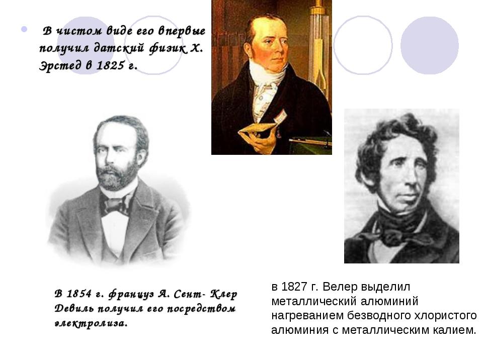 В чистом виде его впервые получил датский физик Х. Эрстед в 1825 г. в 1827 г...