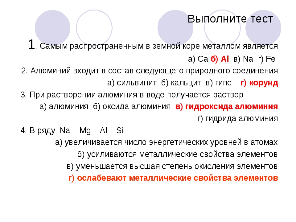 Выполните тест 1. Самым распространенным в земной коре металлом является а) С...