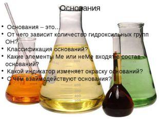 Основания – это… От чего зависит количество гидроксильных групп ОН? Классифи