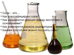 Соли – это… Как классифицируют соли? Как называются реакции между кислотами