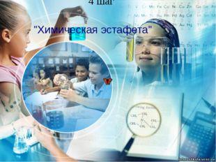 """4 шаг """"Химическая эстафета"""""""