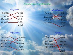 Установите соответствие «Оксиды» «Основания» «Кислоты» «Соли» 1) 2) 2) 2) 2)