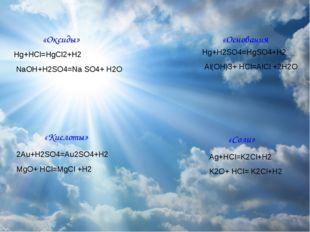 «Оксиды» «Соли» «Кислоты» «Основания Hg+HCl=HgCl2+H2 NaOH+H2SO4=Na SO4+ H2O