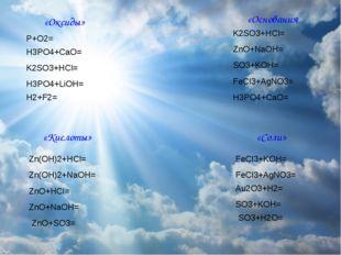 «Оксиды» «Основания «Кислоты» «Соли» P+O2= H3PO4+CaO= K2SO3+HCl= H3PO4+LiOH=