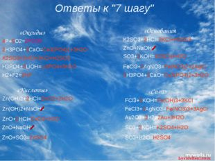 """Ответы к """"7 шагу"""" «Основания «Кислоты» «Оксиды» «Соли» 4P+5O2=2P2O5 2H3PO4+3C"""