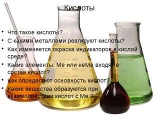 Кислоты Что такое кислоты? С какими металлами реагируют кислоты? Как изменяе