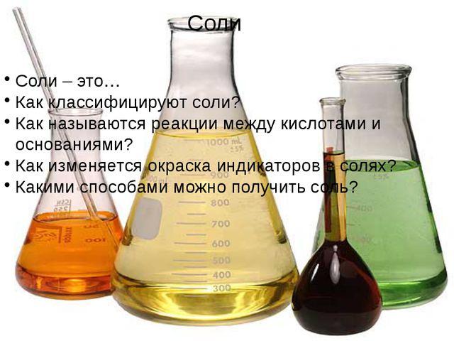 Соли – это… Как классифицируют соли? Как называются реакции между кислотами...