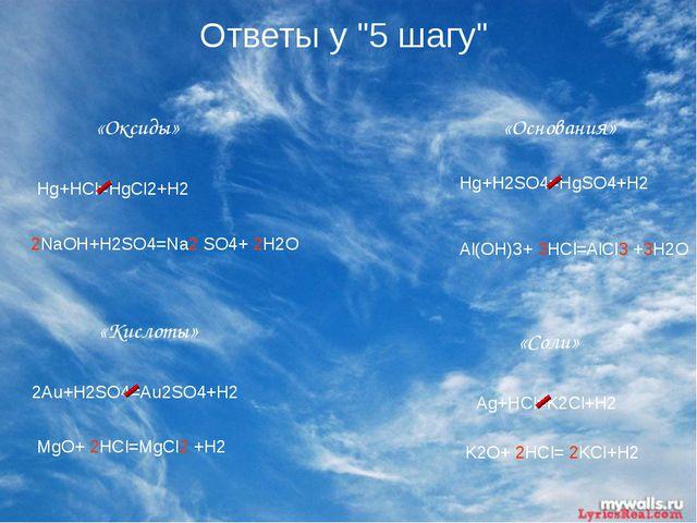 """Ответы у """"5 шагу"""" «Оксиды» «Основания» «Кислоты» «Соли» Hg+HCl=HgCl2+H2 2NaOH..."""