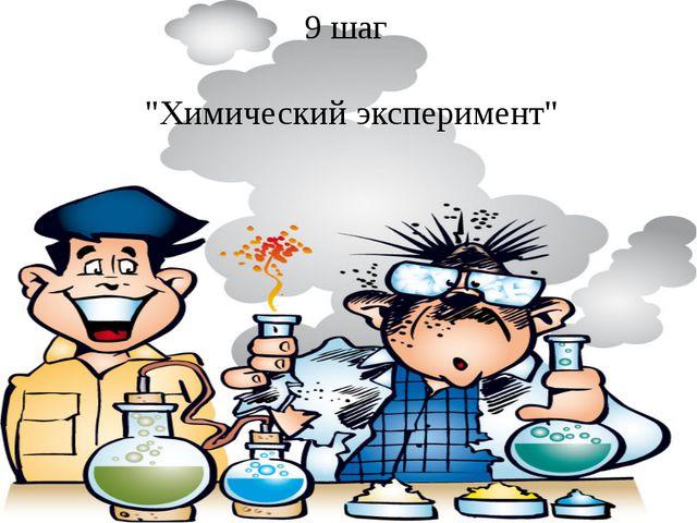 """9 шаг """"Химический эксперимент"""""""