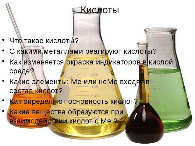 Кислоты Что такое кислоты? С какими металлами реагируют кислоты? Как изменяе...