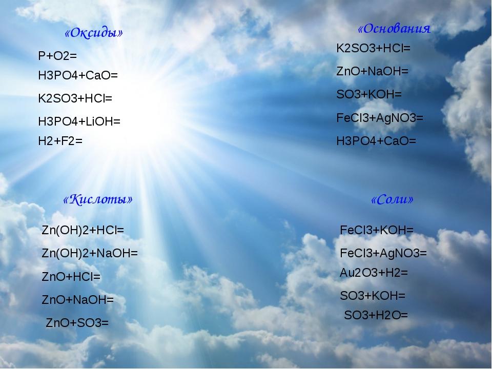 «Оксиды» «Основания «Кислоты» «Соли» P+O2= H3PO4+CaO= K2SO3+HCl= H3PO4+LiOH=...
