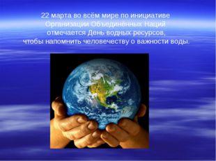 22 марта во всём мире по инициативе Организации Объединённых Наций отмечаетс