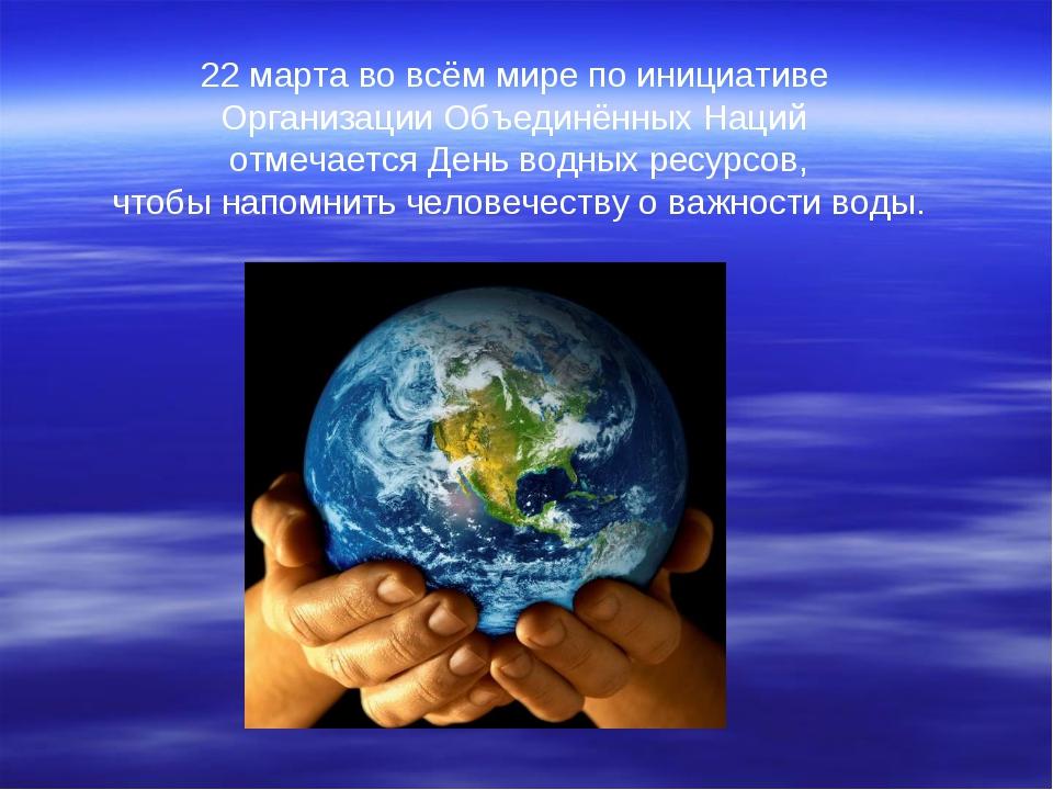 22 марта во всём мире по инициативе Организации Объединённых Наций отмечаетс...