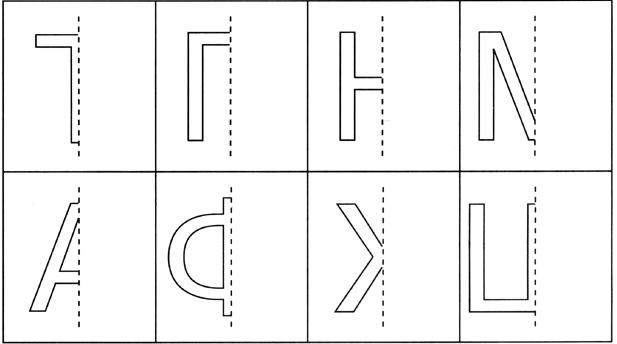 Дорисуй правую половинку буквы
