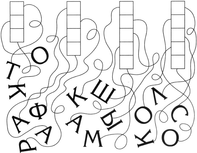 Напиши буквы в клеточках