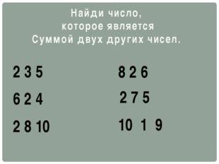 Найди число, которое является Суммой двух других чисел. 2 3 5 6 2 4 2 8 10 8