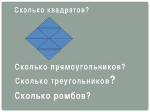 Сколько квадратов? Сколько прямоугольников? Сколько треугольников? Сколько ро