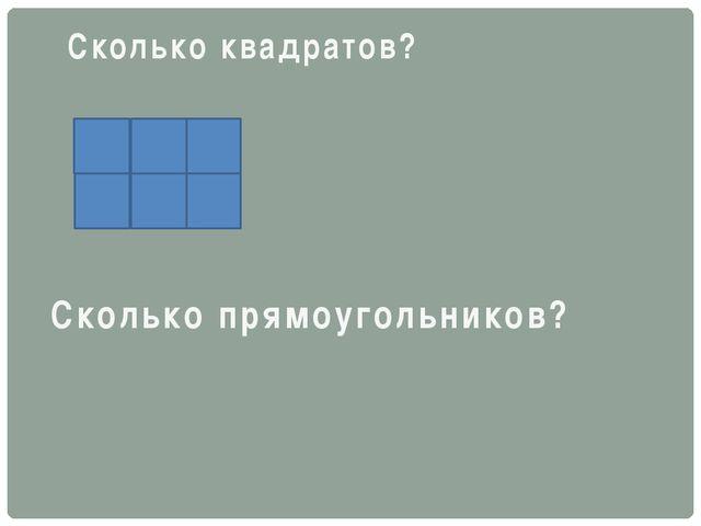 Сколько квадратов? Сколько прямоугольников?