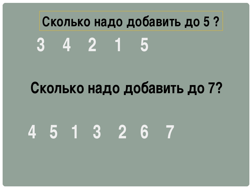 Сколько надо добавить до 5 ? 3 4 2 1 5 Сколько надо добавить до 7? 4 5 1 3 2...