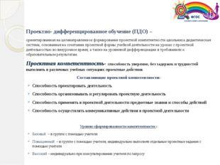 Проектно- дифференцированное обучение (ПДО) – ориентированная на целенаправл