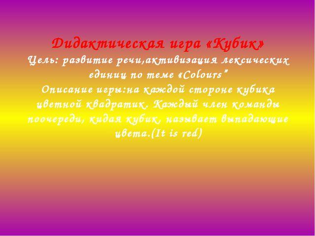 Дидактическая игра «Кубик» Цель: развитие речи,активизация лексических единиц...