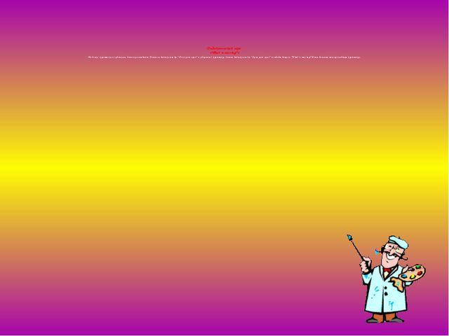 Дидактическая игра  «What is missing?»  На доске  картинки со цветами, дети и...