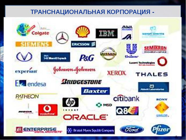 ТРАНСНАЦИОНАЛЬНАЯ КОРПОРАЦИЯ - корпорация, осуществляющая основную часть свои...