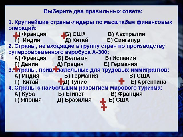Выберите два правильных ответа: 1. Крупнейшие страны-лидеры по масштабам фина...
