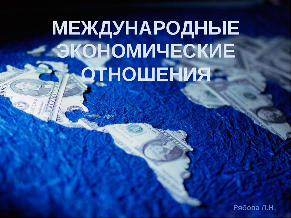 Рябова Л.Н. МЕЖДУНАРОДНЫЕ ЭКОНОМИЧЕСКИЕ ОТНОШЕНИЯ