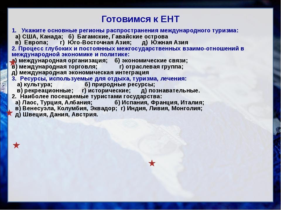 Готовимся к ЕНТ 1. Укажите основные регионы распространения международного ту...